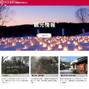 岡山県北の生活情報アットタウンWEBマガジン