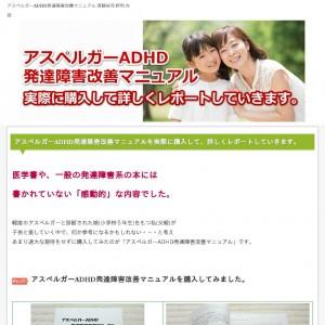 アスペルガーADHD発達障害改善マニュアル【購入評価】須藤裕司の評判と内容