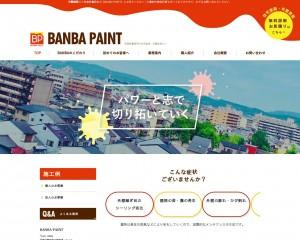 外壁塗装なら京都府亀岡市の【BANBA PAINT】