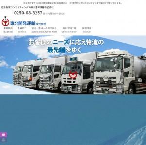 東北開発運輸(株)