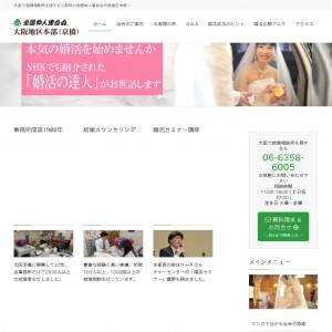 大阪市の結婚相談所のホームページ