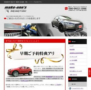 自動車コーティングの選択基準|新潟県メイク・ワンズ