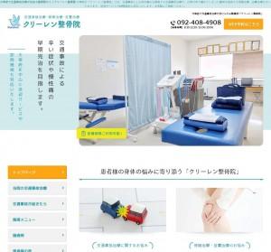 太宰府で交通事故治療が出来る整骨院なら|クリーレン整骨院