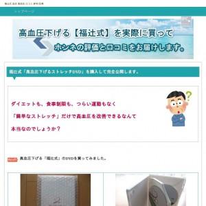 福辻式「高血圧ストレッチ」DVD【購入済】効果と評判
