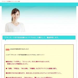 アキュモード式妊娠術のネタバレと口コミ【購入レビュー】