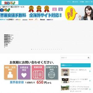 カウベイ ebay・海外サイト 代理購入サービス