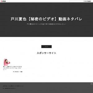 戸川夏也の秘密のビデオ動画