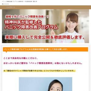 ニック障害改善プログラム 精神科医・本田昌毅医師【購入評価と口コミ】