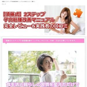 須藤式 2ステップ子宮筋腫改善マニュアルの内容と口コミ【購入レビュー】