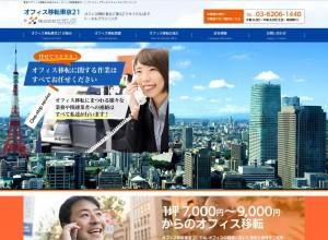 オフィス移転東京21