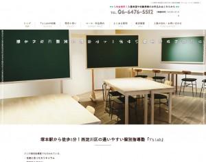 西淀川区の個別指導塾なら【T's Lab -つかもと研究所-】