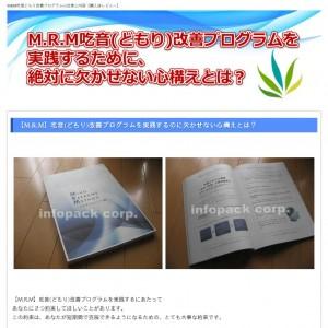 MRM吃音どもり改善プログラムの効果と内容【購入済レビュー】