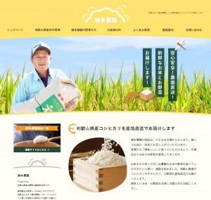 和歌山県産コシヒカリの産地直送は【植本農園】
