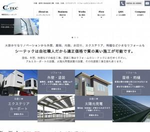 新発田市の外壁・屋根の建築板金塗装なら有限会社シーテック