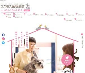 名古屋の動物病院コスモス動物病院