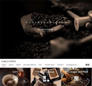 名古屋市千種区本山 コーヒービーンズショップ|R ART OF COFFEE(アールアートオブコーヒー)
