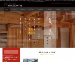 宮崎市で注文住宅・古民家再生のご依頼は【MOTO設計工房】
