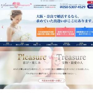 大阪・奈良で婚活なら結婚相談所プレジャートレジャーへ