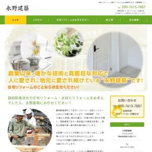 焼津市の住宅リフォーム・水回りリフォームなら | 永野建築