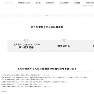 岡山市北区の外壁塗装・雨漏り修理【川合ルーフ工業】