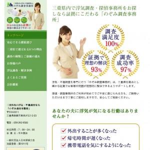三重県の探偵・浮気調査のホームページ