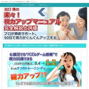 楽々!視力アップマニュアル 出口隆の効果と口コミ【購入してレビュー】
