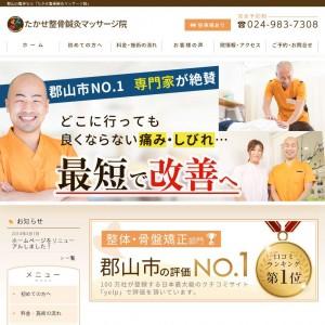 たかせ整骨鍼灸マッサージ院のホームページ