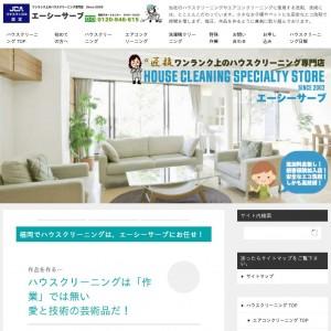 福岡のハウスクリーニング専門店