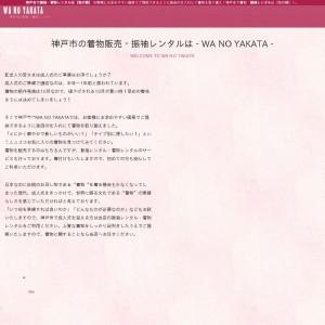 神戸市で振袖・着物レンタルは【和の館】