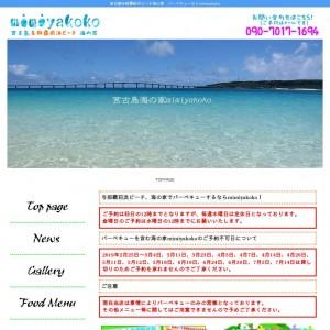 宮古島 バーベキューなら海の家mimiyakoko