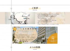西新宿五丁目くるみ歯科医院