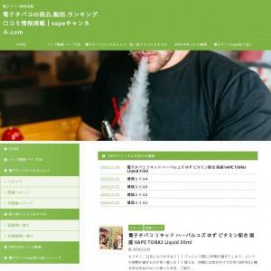 国産べイプ口コミや新商品vapeチャンネル.com