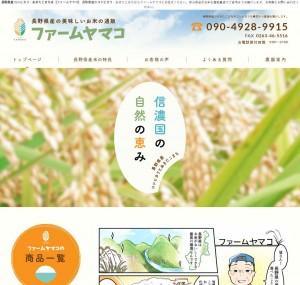 長野県産 コシヒカリ・あきたこまちは【ファームヤマコ】