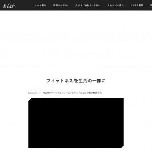 岡山でパーソナルトレーニング・ダイエットなら【&lab】