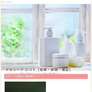 デオシーク 口コミ【効果・評価・検証】