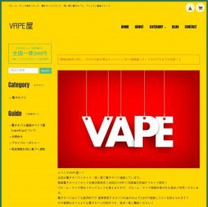 電子たばこ通販のベイプ屋(vape8).jp