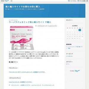個人輸入サイトでお薬をお得に購入