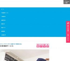 福岡でエアコン清掃・家庭用エアコン清掃ならダスキンピカピカ福岡天神店