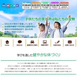児童デイサービスなら大阪のライズ