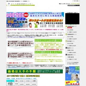 福岡の格安家庭教師&個別指導革命!さくら家庭教師センター