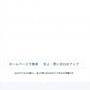新宿のウェブ制作会社イッティ