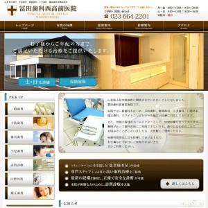 冨田歯科西高前医院