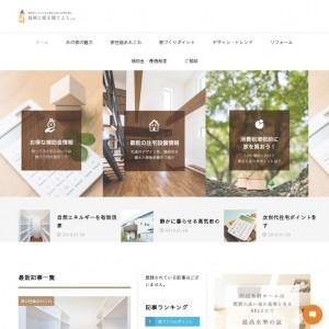福岡で家を建てよう.com