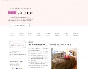 津山市の女性専用整体サロン「カイロサロン Carna-カルナ-
