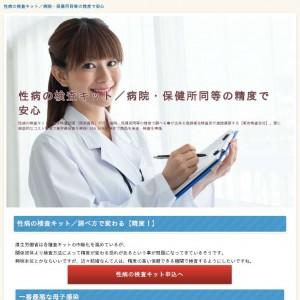 性病検査キットのホームページ