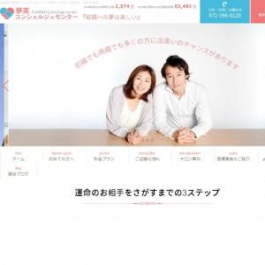大阪府京阪沿線門真市結婚相談所夢美コンシェルジェセンター