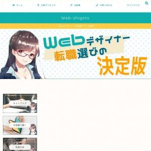 Web-shigoto