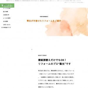 横浜のリフォーム、壁紙張替えなら|株式会社 聖光