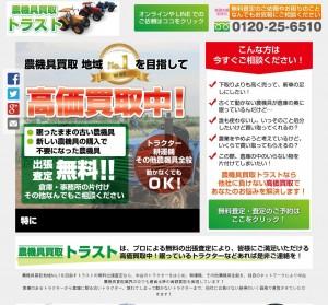 鳥取、京都で農機具買取ならトラストへ!