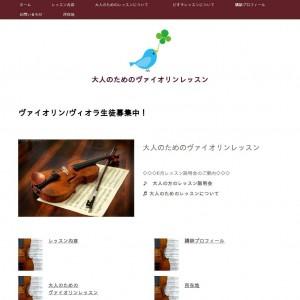 大人のためのヴァイオリンレッスン